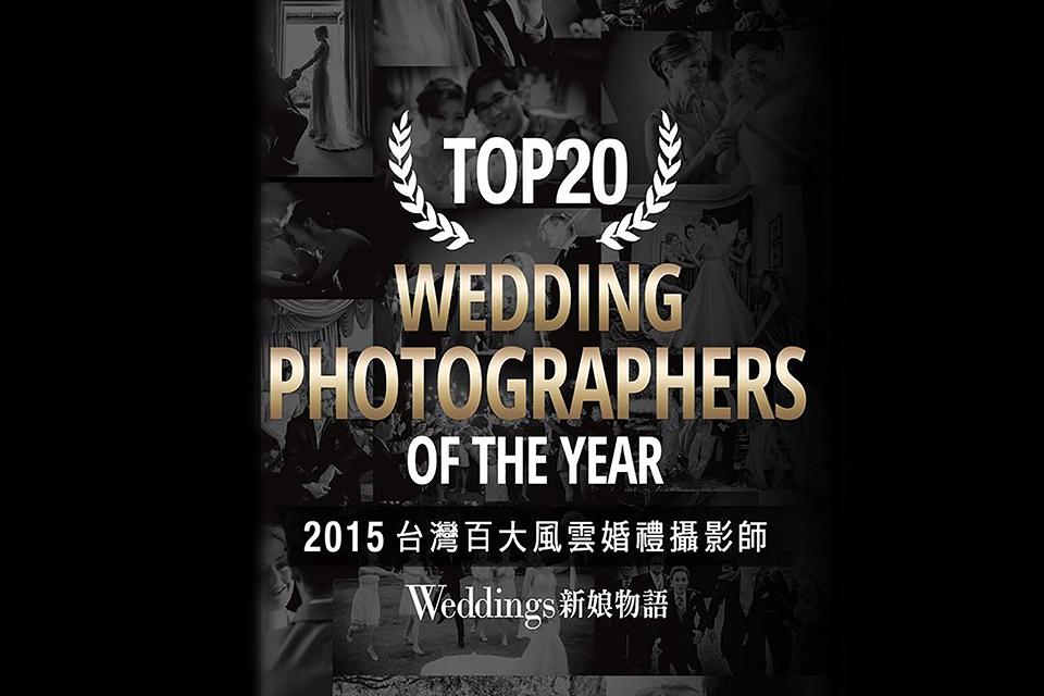 風雲20,婚禮攝影師,得獎作品,新娘物語